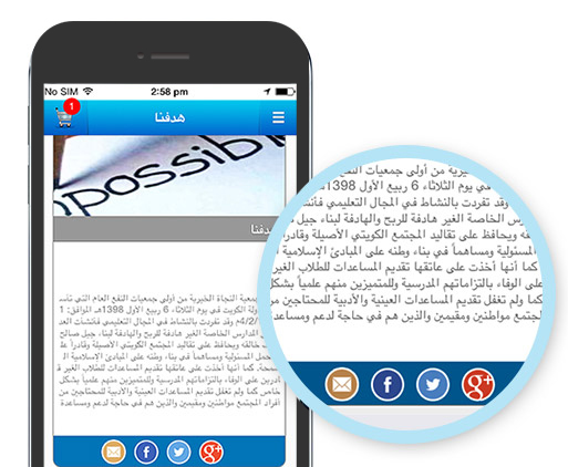 Case Study on Arabic iPhone App Development