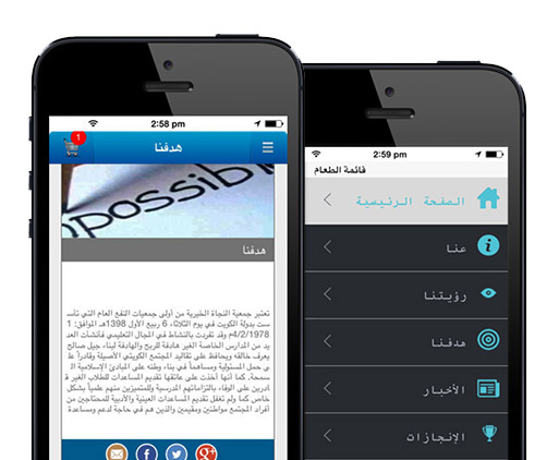 Case Study on Arabic iPhone Application Development