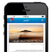 Case Study on Arabic iPhone App Provided to a Tech Company