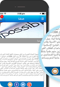 Arabic iPhone App Development for a Technology Company